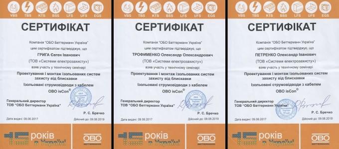 http://sez.net.ua/wp-content/uploads/2017/01/Сертифікат_ОБО_1.jpg