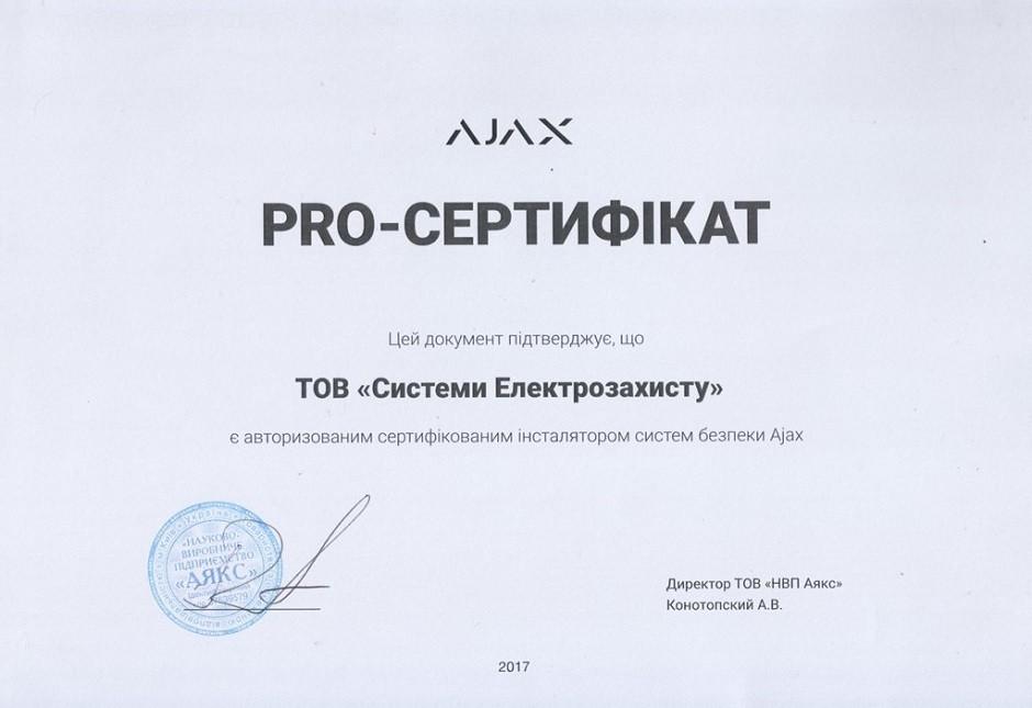 http://sez.net.ua/wp-content/uploads/2017/07/Сертификат-AJAX.jpg