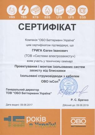 http://sez.net.ua/wp-content/uploads/2017/07/Сертификат_ОБО_Грига.jpg