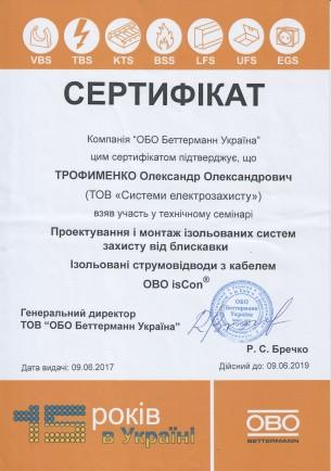 http://sez.net.ua/wp-content/uploads/2017/07/Сертификат_ОБО_Трофименко.jpg