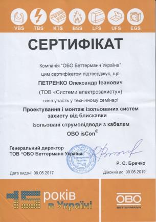 http://sez.net.ua/wp-content/uploads/2017/07/Сертифікат_ОБО_-Петренко.jpg