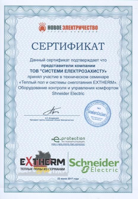 http://sez.net.ua/wp-content/uploads/2017/07/Сертифікат_Системи_Електрозахисту_2.jpg