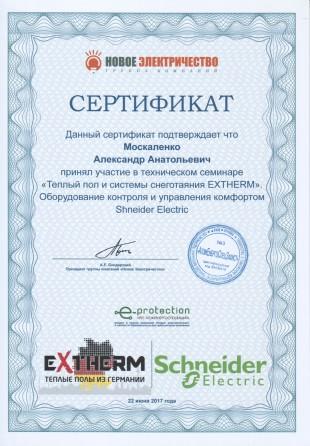 http://sez.net.ua/wp-content/uploads/2017/07/Сертифікат_Шнайдер_Москаленко.jpg
