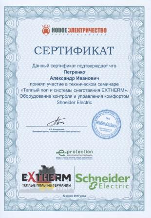 http://sez.net.ua/wp-content/uploads/2017/07/Сертифікат_Шнайдер_Петренко.jpg