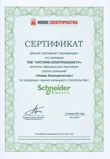 http://sez.net.ua/wp-content/uploads/2017/07/Сертифікат_Шнайдер_Системи_Електрозахисту.jpg