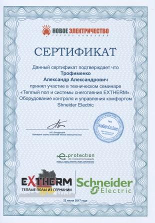 http://sez.net.ua/wp-content/uploads/2017/07/Сертифікат_Шнайдер_Трофіменко.jpg