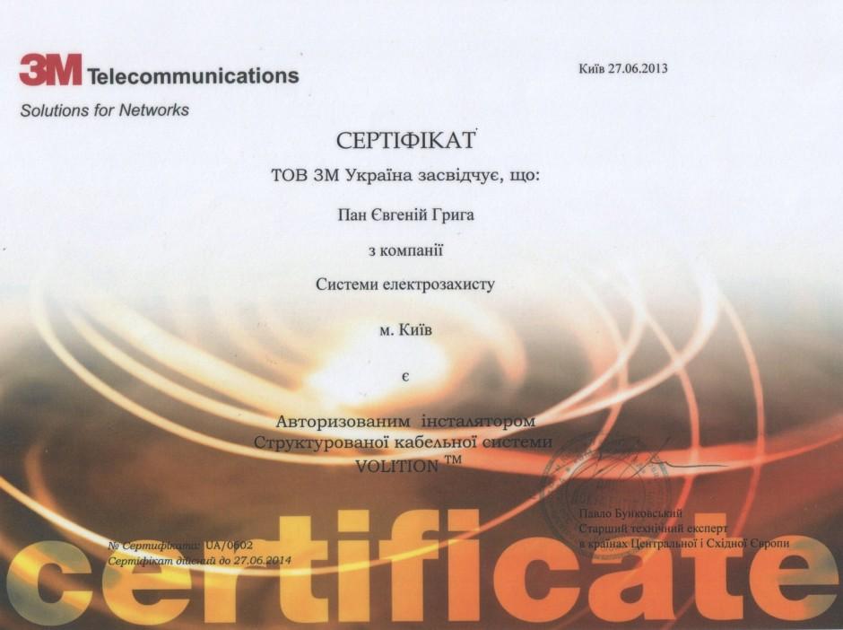http://sez.net.ua/wp-content/uploads/2017/07/Сертифікат_3М_Грига.jpg