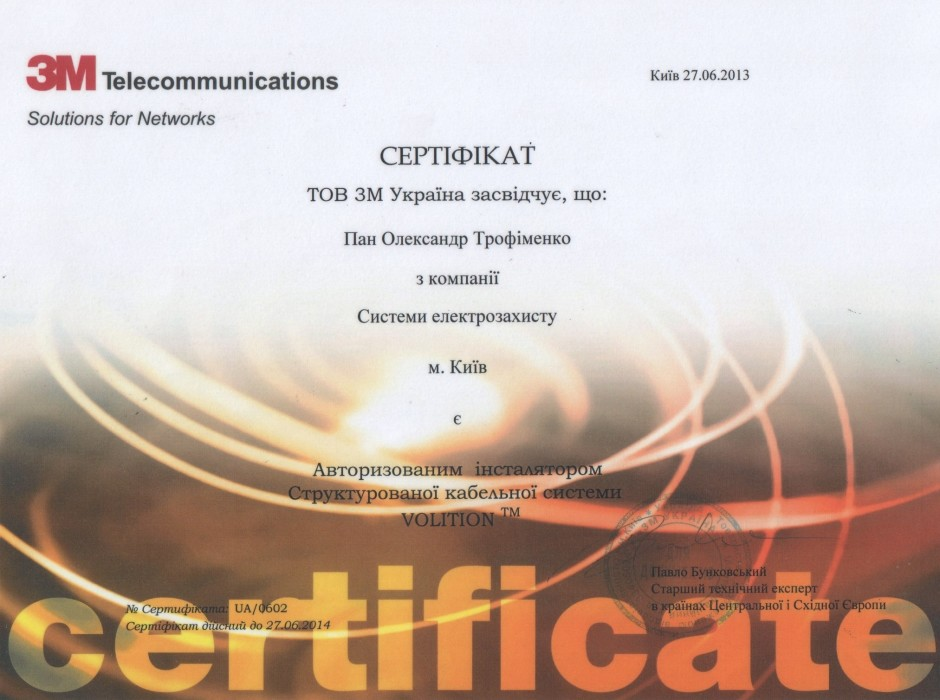 http://sez.net.ua/wp-content/uploads/2017/07/Сертифікат_3М_-Трофіменко.jpg