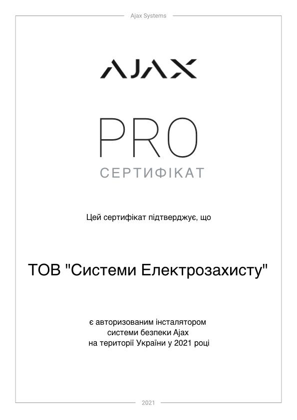 http://sez.net.ua/wp-content/uploads/2021/04/Інсталятор_Certificate_Pro_White_2021_2_6_001-1.jpeg